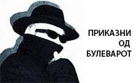 http://Prikazni