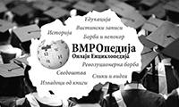 http://VMROpedija